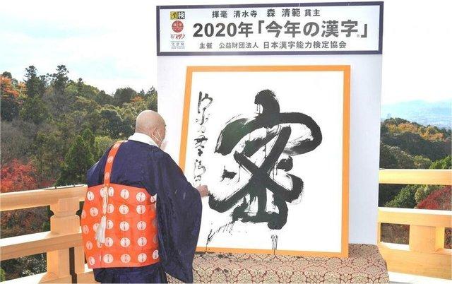 2020漢字.jpg