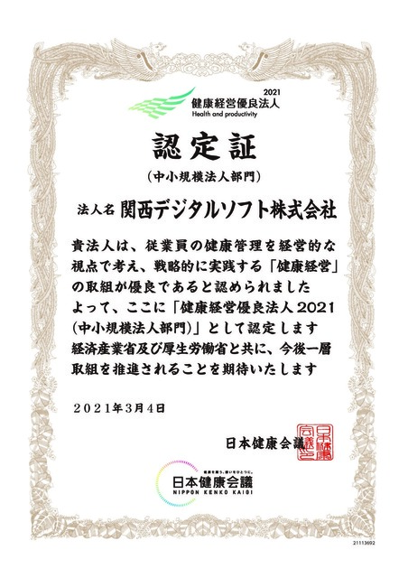 21113692_関西デジタルソフト株式会社.jpg