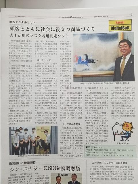 サンケイビジネスアイ_新聞.jpg