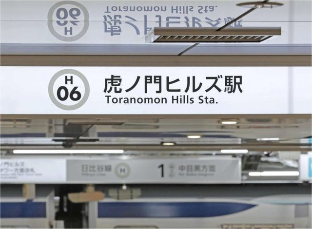 虎ノ門ビルズ駅.jpg