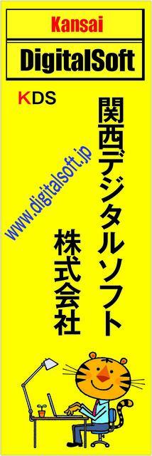 nobori(1800-600)kds.jpg